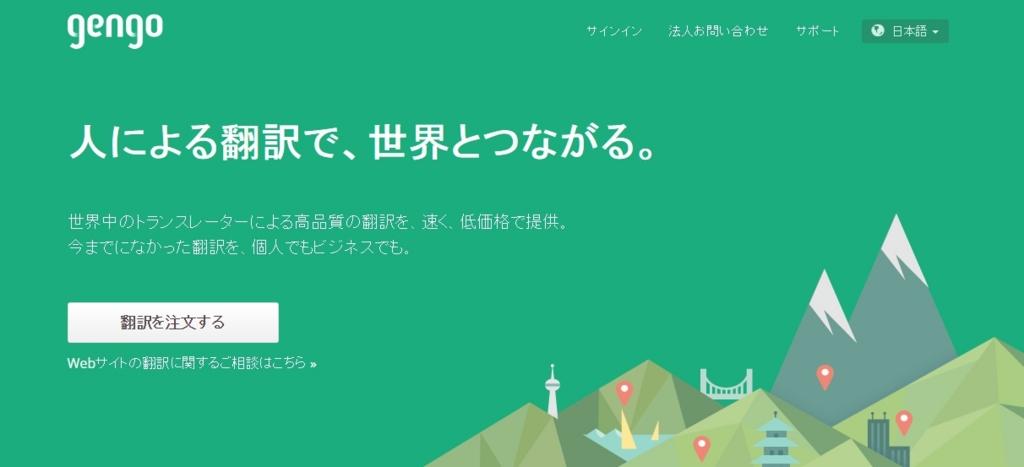 f:id:kaigaisaba:20160721012656j:plain