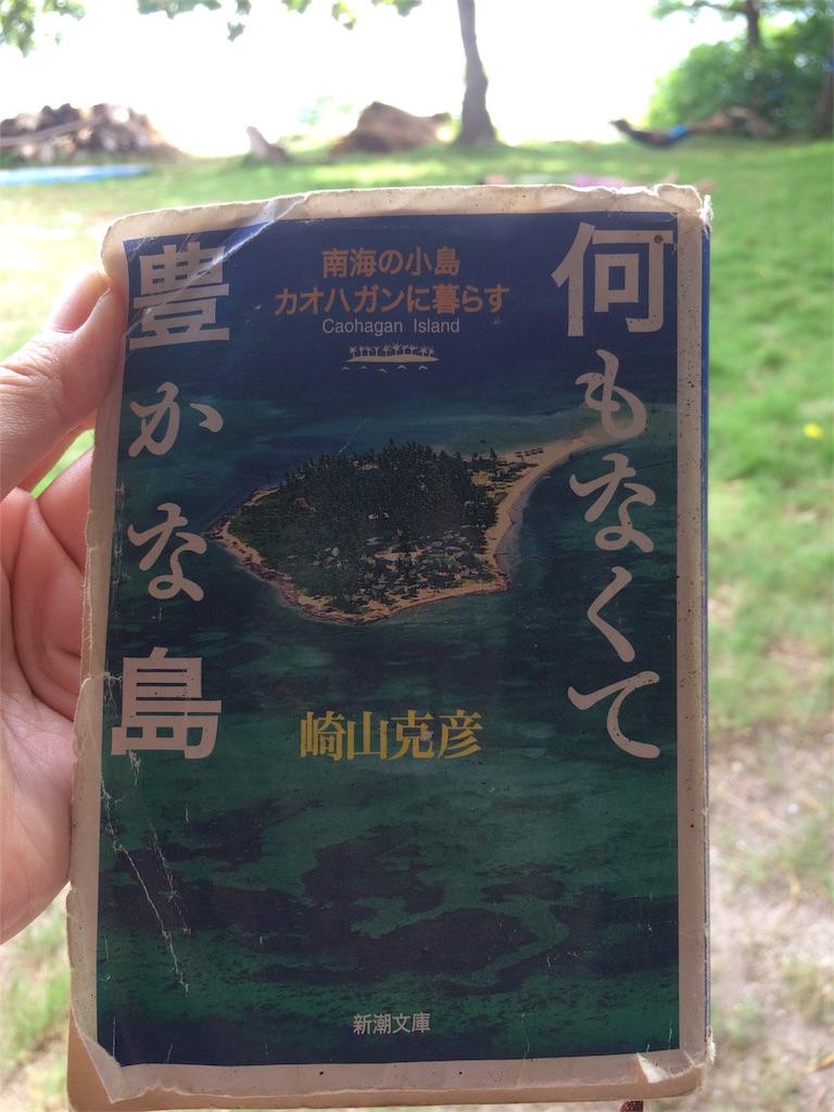f:id:kaigaiwakuwaku:20170628092320j:image