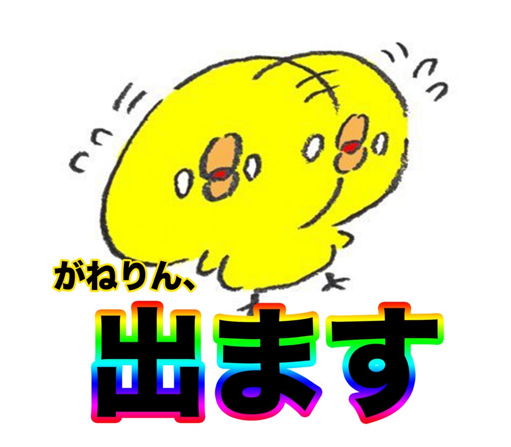 f:id:kaiganehiroki:20180622205324j:plain