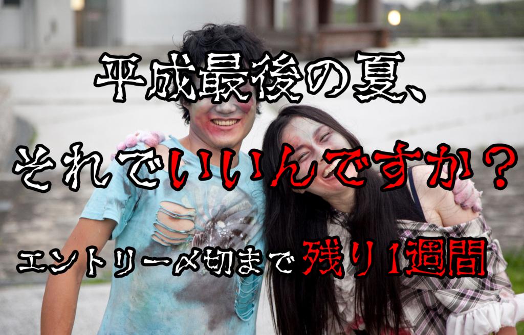 f:id:kaiganehiroki:20180727153327j:plain