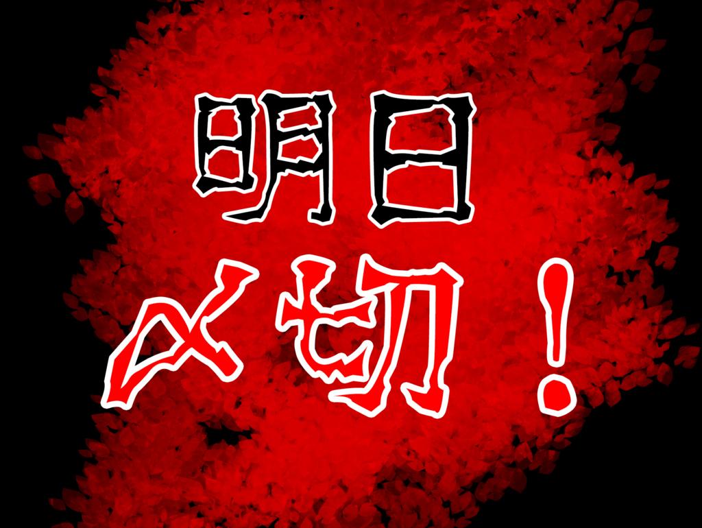 f:id:kaiganehiroki:20180801154326j:plain