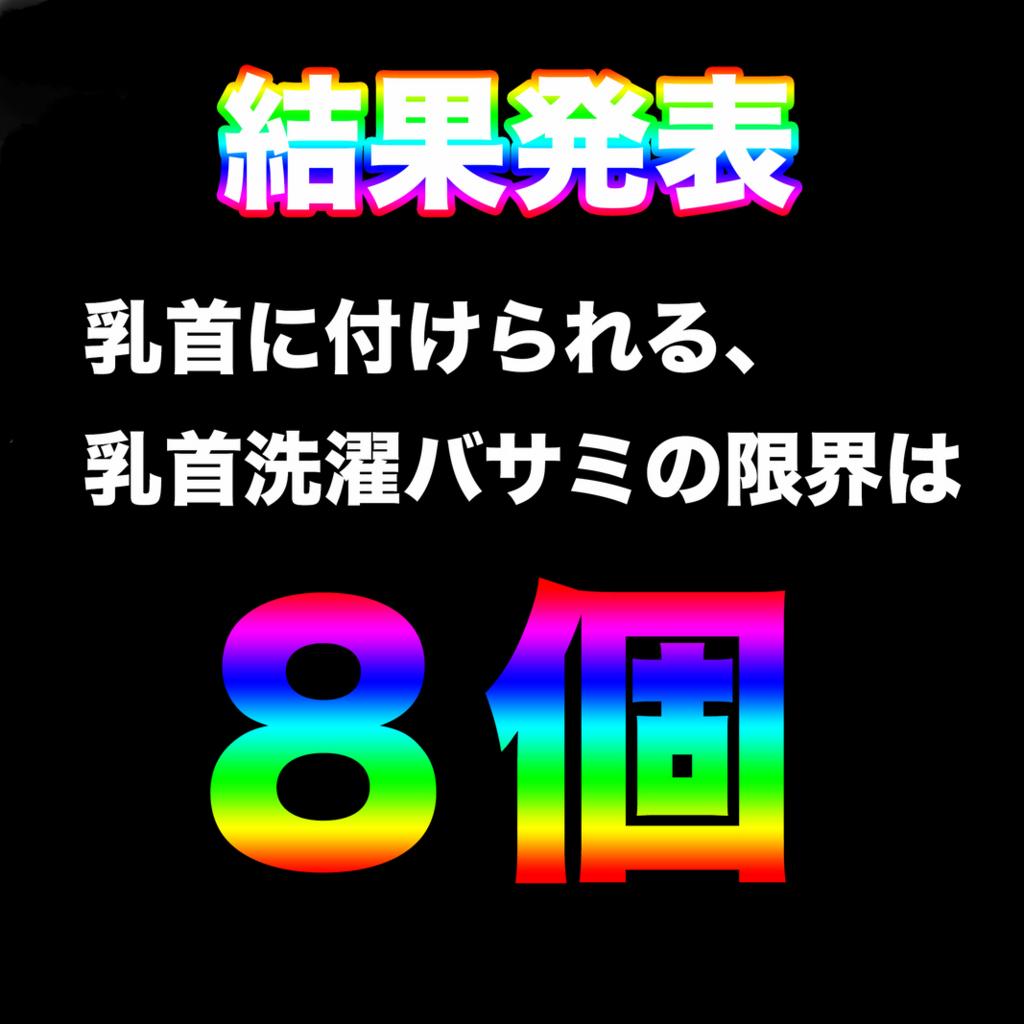f:id:kaiganehiroki:20180802183820j:plain