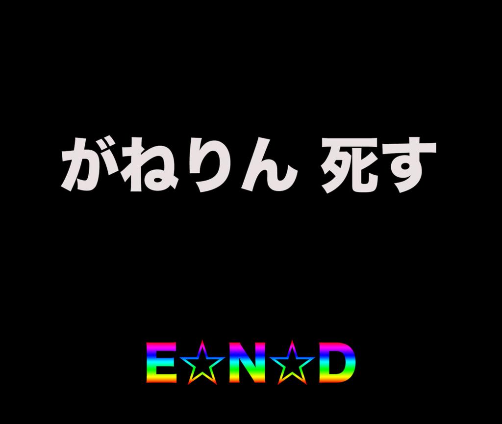 f:id:kaiganehiroki:20180802184440j:plain
