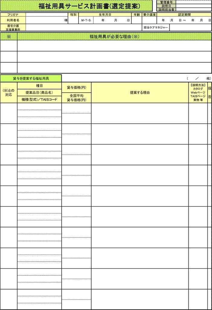 f:id:kaigo-nakanohito:20181022161548j:plain