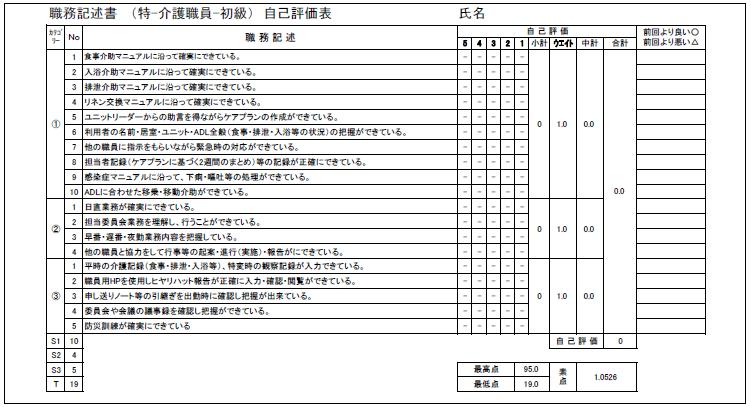f:id:kaigo-shienn:20160805123346p:plain