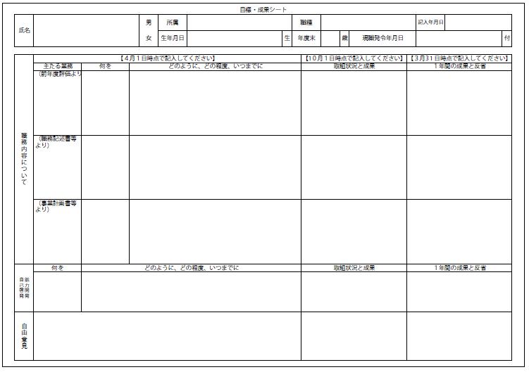f:id:kaigo-shienn:20160805123429p:plain