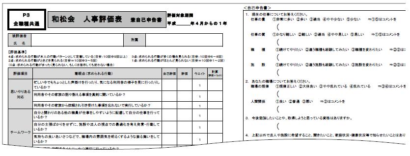 f:id:kaigo-shienn:20160809133111p:plain