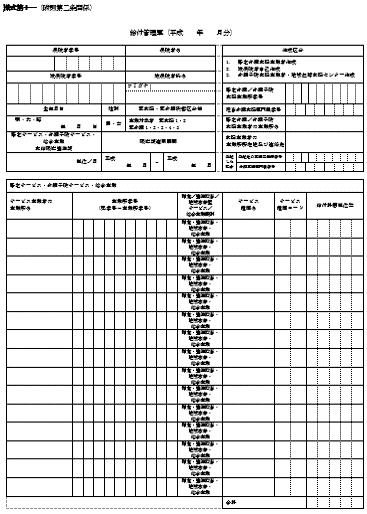 f:id:kaigo-shienn:20160829112311p:plain