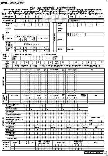 f:id:kaigo-shienn:20160829112908p:plain