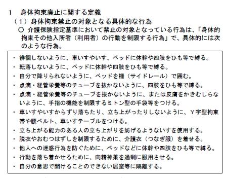 f:id:kaigo-shienn:20160901111915j:plain
