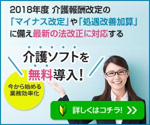 f:id:kaigo-shienn:20171025151714p:plain