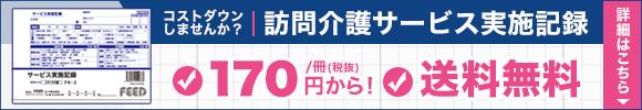 f:id:kaigo-shienn:20180913183208p:plain