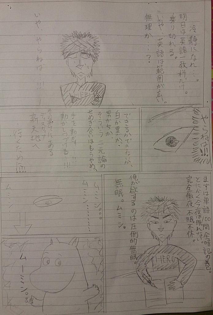 f:id:kaigokanofnobita:20181112043300j:plain