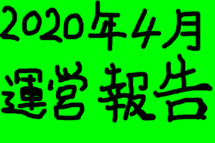f:id:kaigokanofnobita:20200503071248p:plain