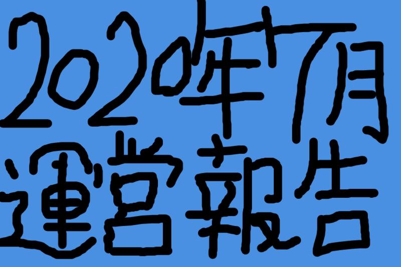 f:id:kaigokanofnobita:20200805003713p:plain