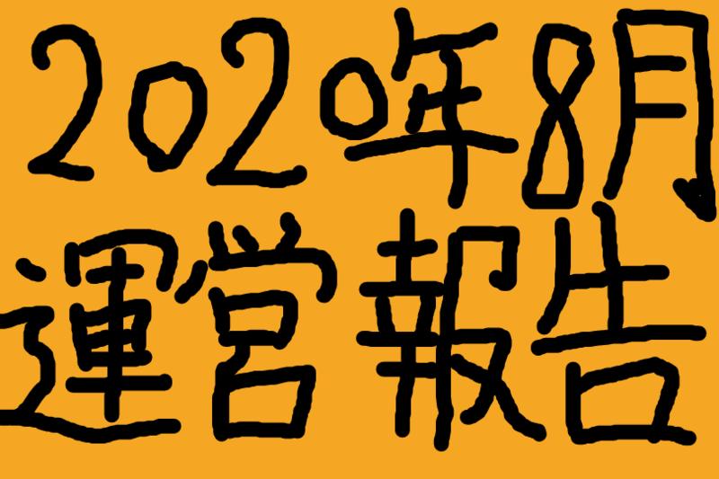 f:id:kaigokanofnobita:20200905160110p:plain