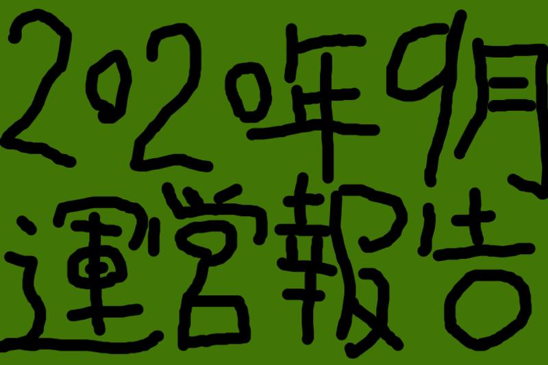 f:id:kaigokanofnobita:20201007160300p:plain