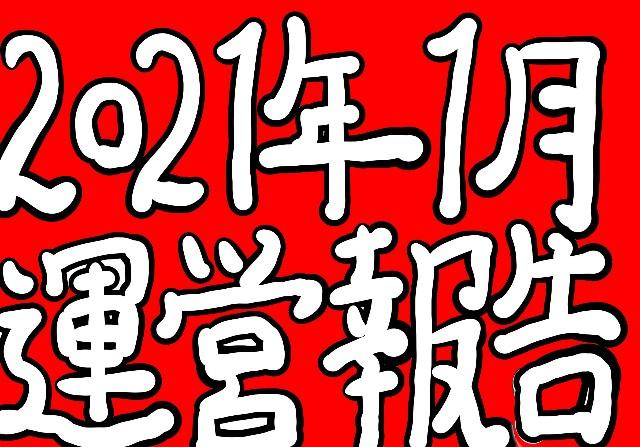 f:id:kaigokanofnobita:20210209230330j:image