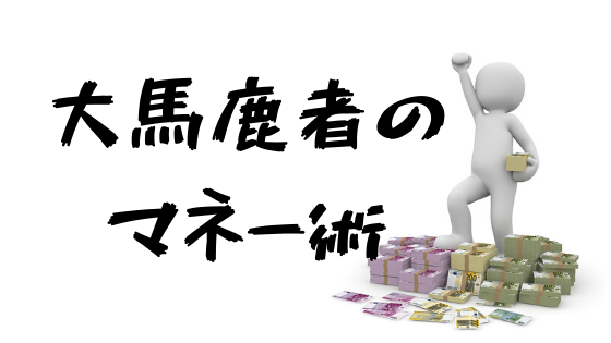 f:id:kaigonokaeru:20200513175019p:plain