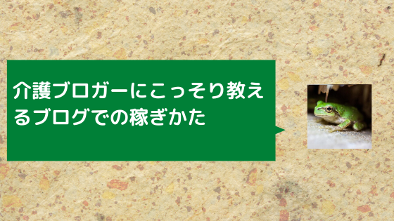 f:id:kaigonokaeru:20200518215534p:plain