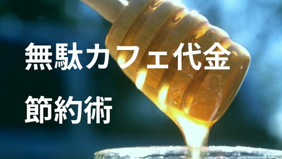 f:id:kaigonokaeru:20200602190702p:plain