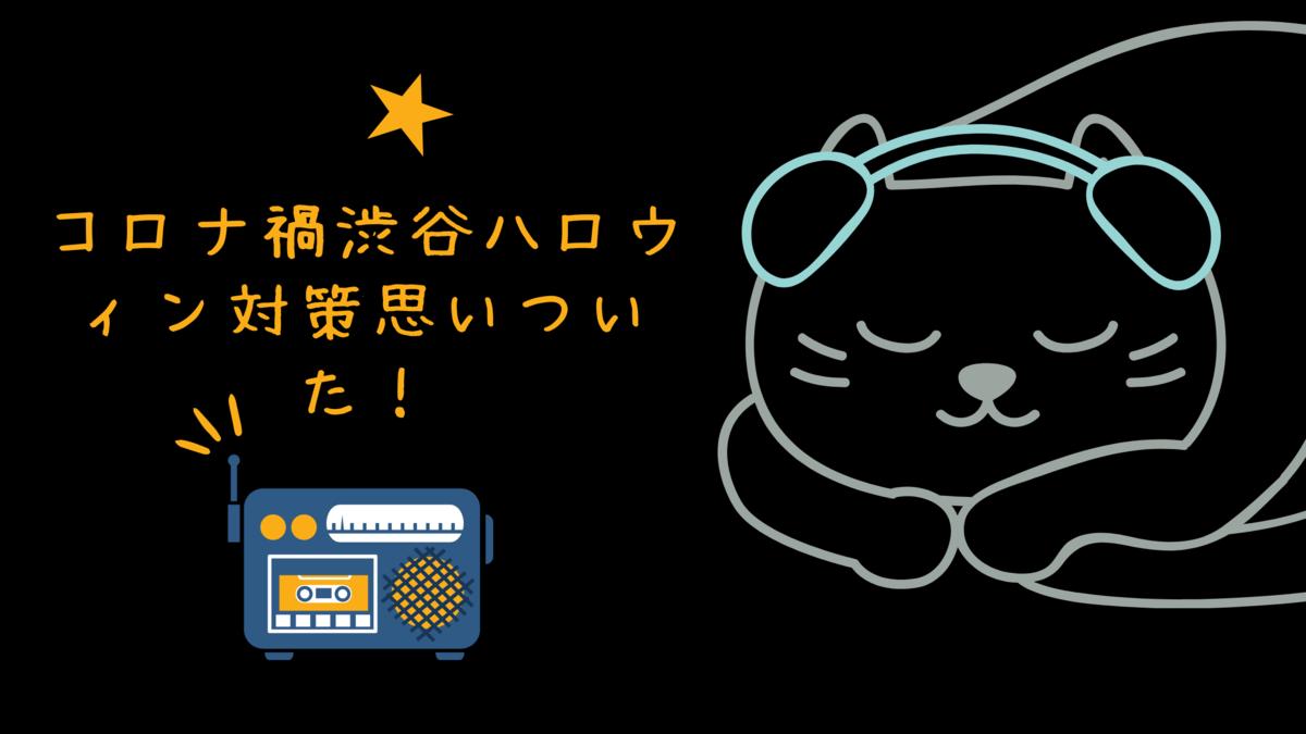 f:id:kaigonokaeru:20201023154114p:plain