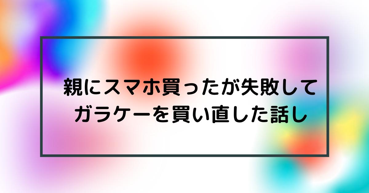 f:id:kaigonokaeru:20210305135214p:plain