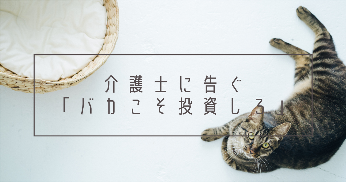 f:id:kaigonokaeru:20210309140821p:plain