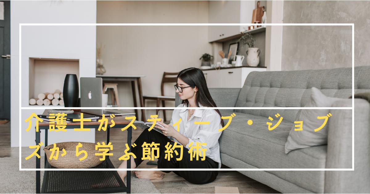 f:id:kaigonokaeru:20210330194141p:plain