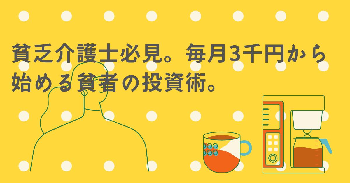 f:id:kaigonokaeru:20210405112636p:plain