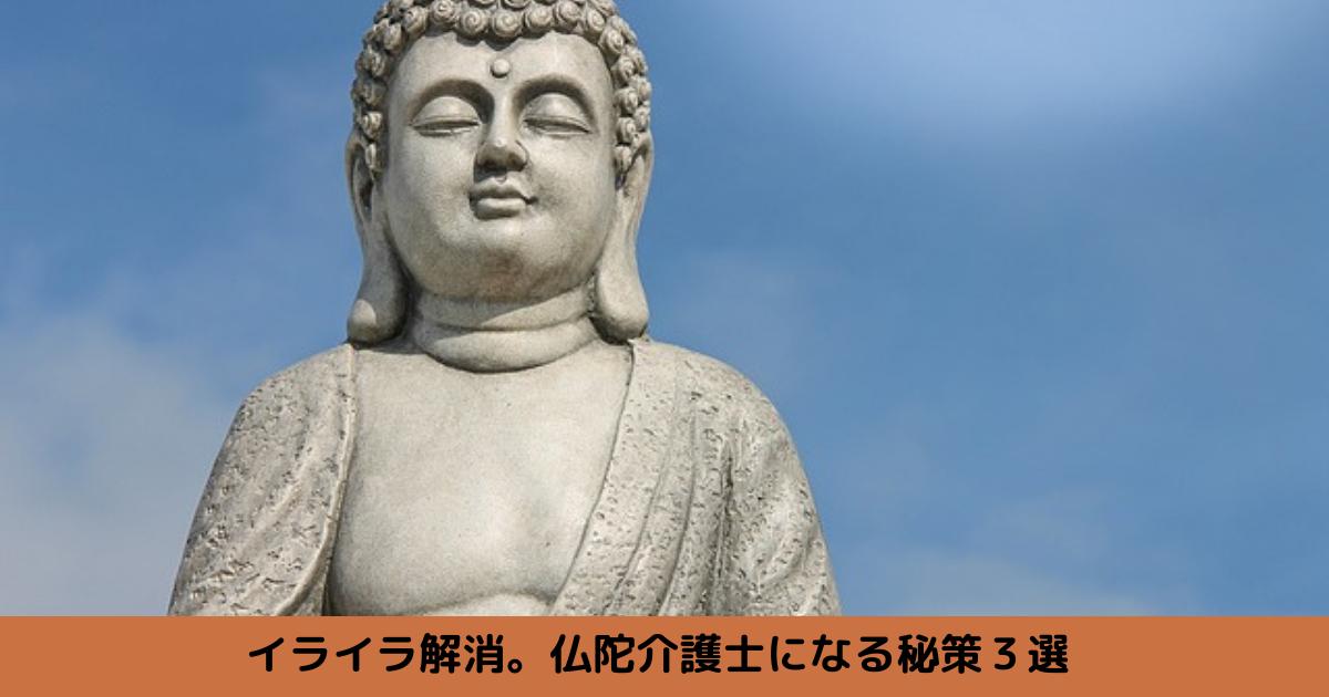 f:id:kaigonokaeru:20210409195702p:plain