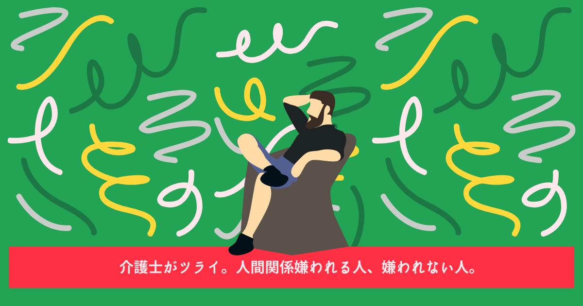 f:id:kaigonokaeru:20210419142114p:plain