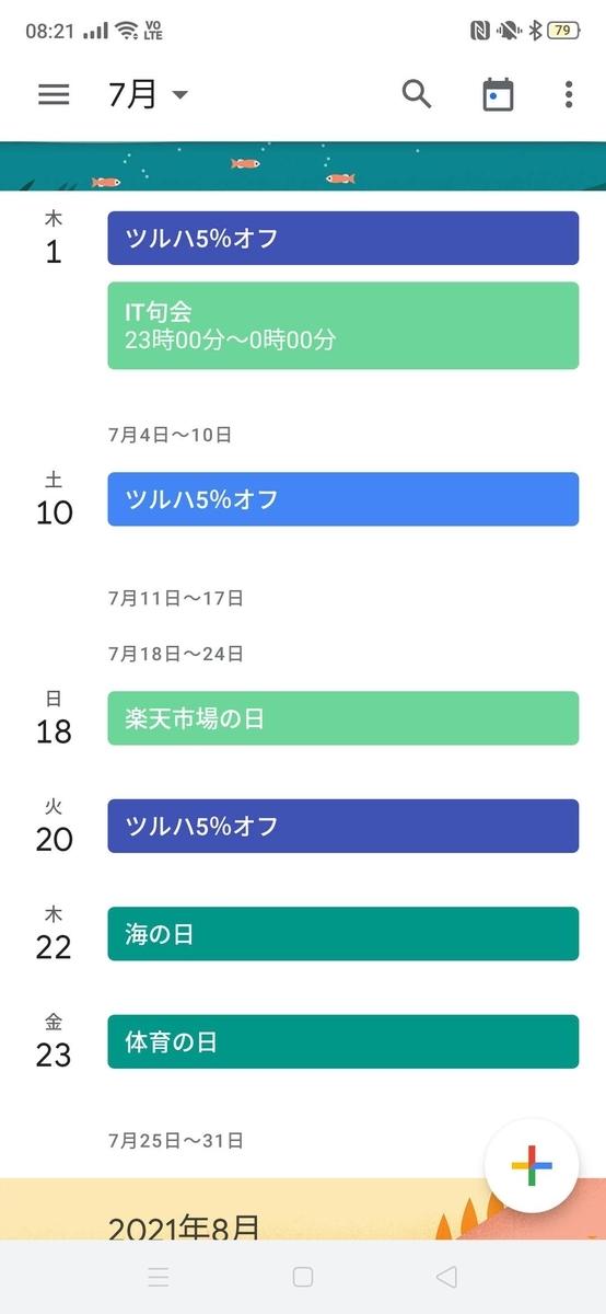 f:id:kaigonokaeru:20210504082839j:plain