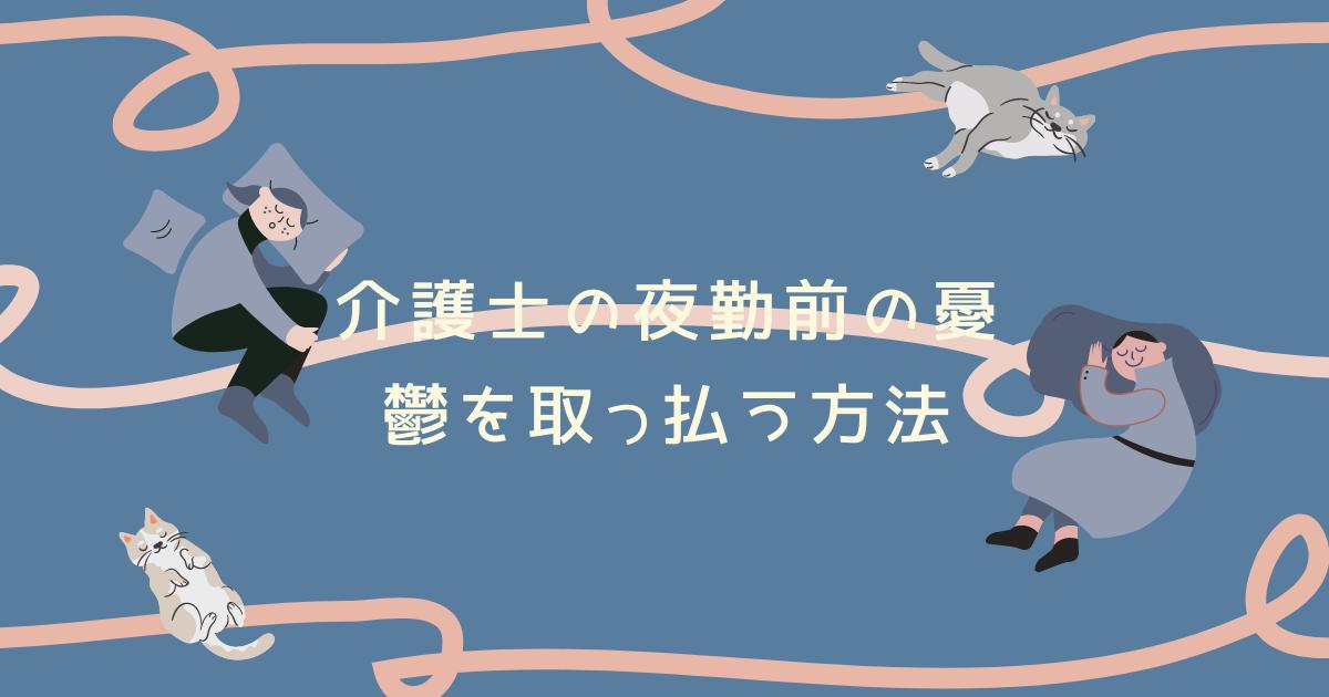 f:id:kaigonokaeru:20210516103513p:plain