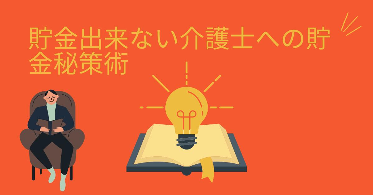 f:id:kaigonokaeru:20210520203844p:plain