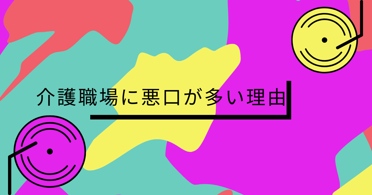 f:id:kaigonokaeru:20210529100436p:plain