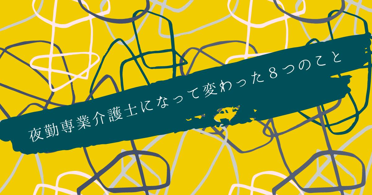 f:id:kaigonokaeru:20210529182312p:plain