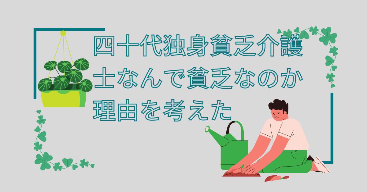 f:id:kaigonokaeru:20210618132705p:plain