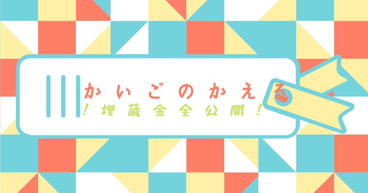 f:id:kaigonokaeru:20210814112653p:plain