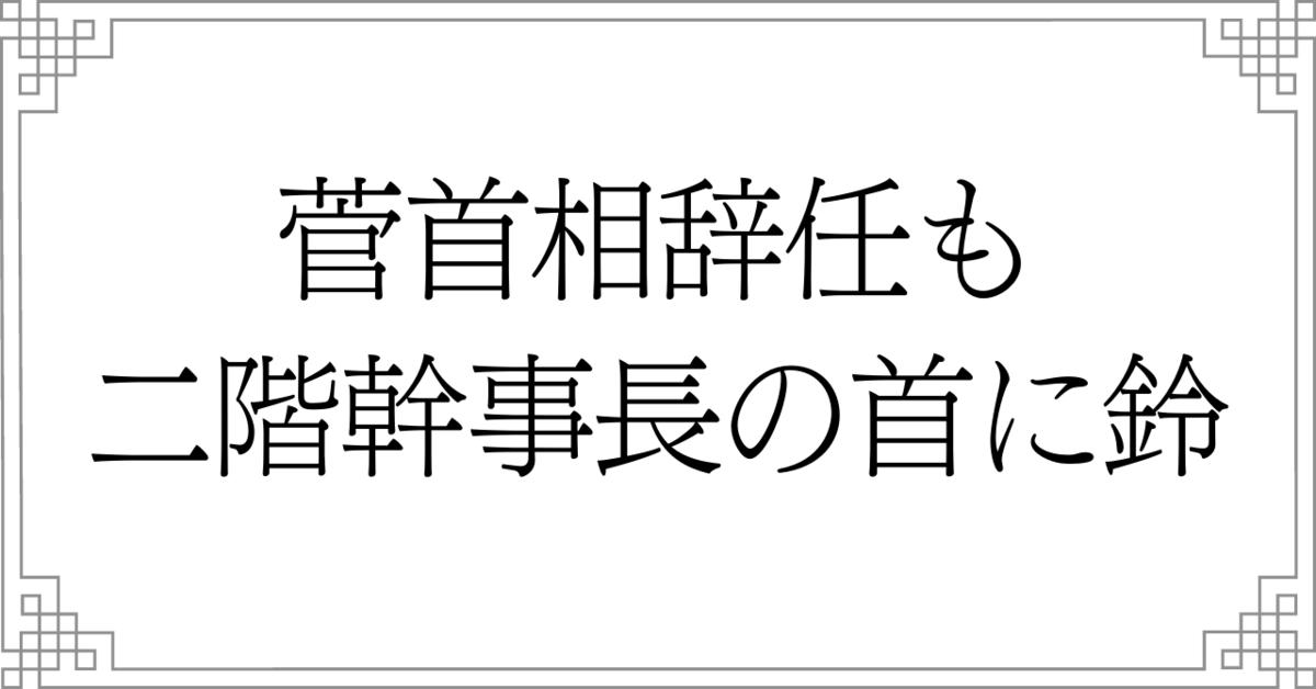 f:id:kaigonokaeru:20210904105232p:plain