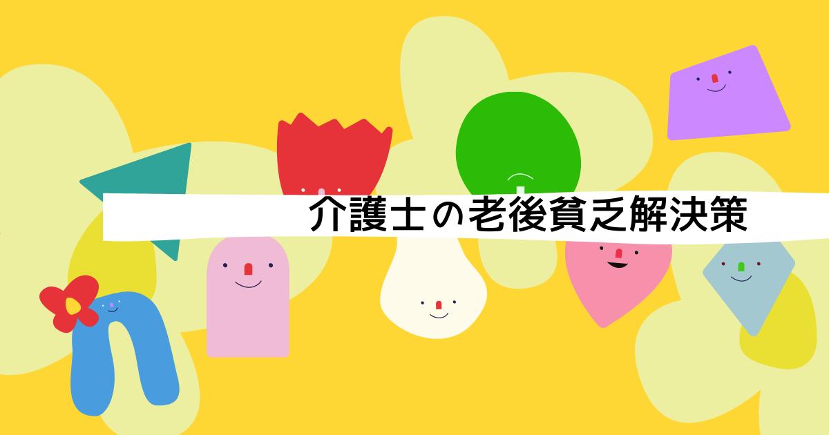 f:id:kaigonokaeru:20210910160459p:plain