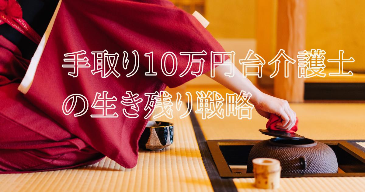 f:id:kaigonokaeru:20210920104139p:plain