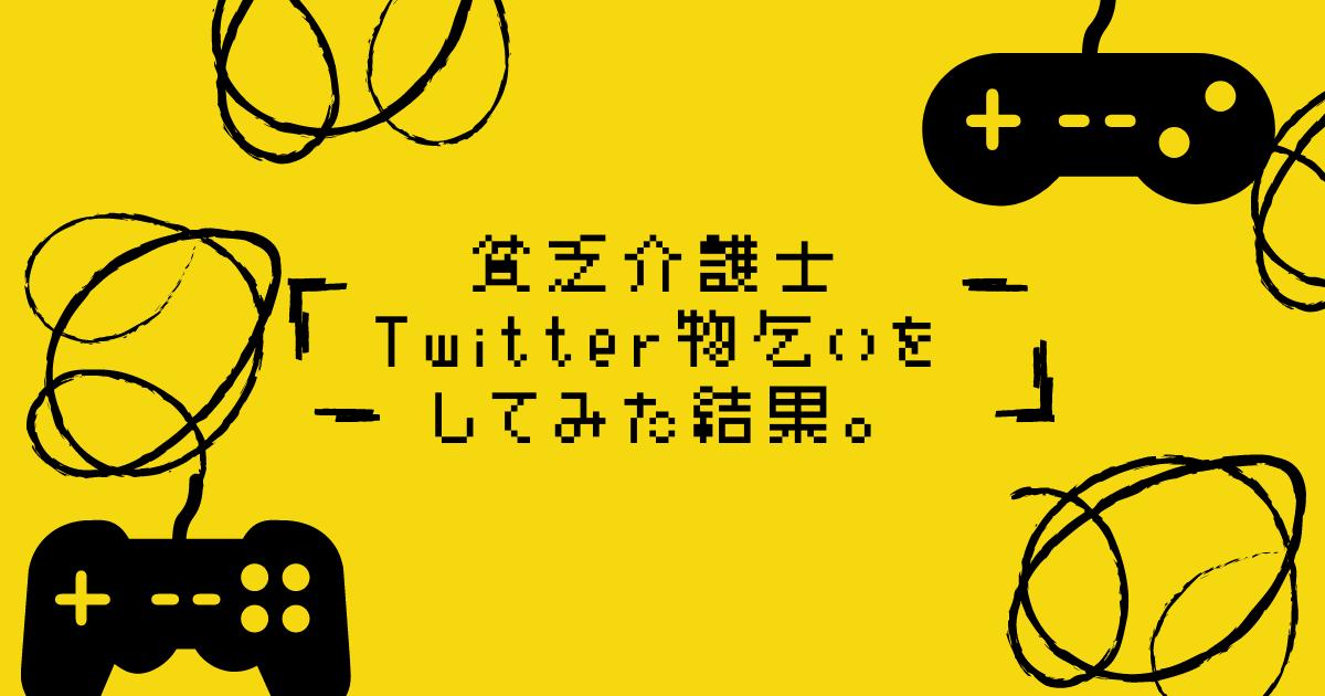f:id:kaigonokaeru:20210924162128p:plain