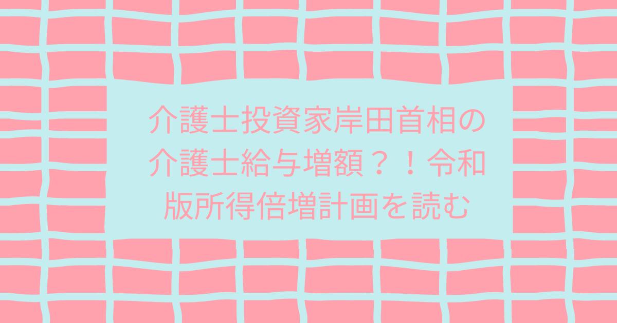 f:id:kaigonokaeru:20211005123010p:plain