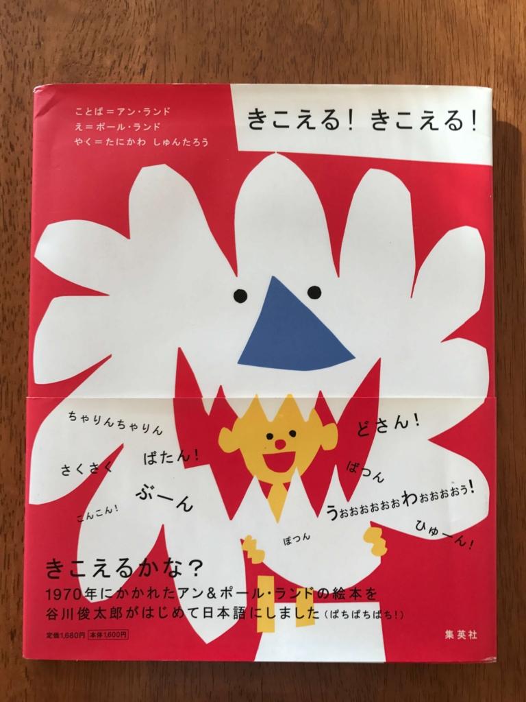 f:id:kaihajime:20161021081016j:plain