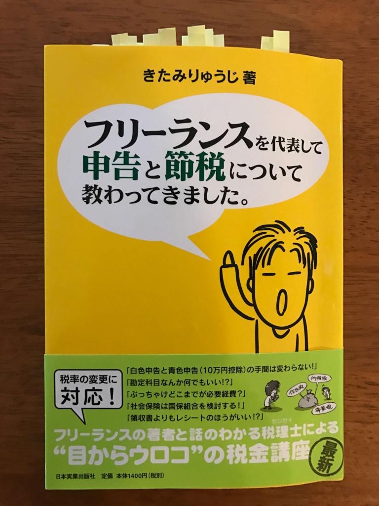 f:id:kaihajime:20161122161905j:plain