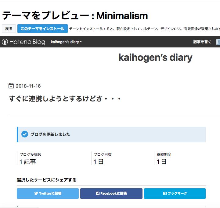 f:id:kaihogen:20181116015154p:plain
