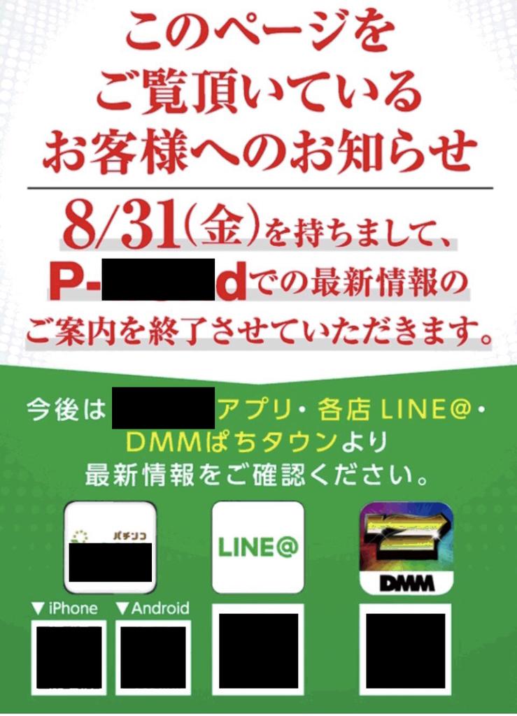 f:id:kaiji-delivery:20180829210752j:plain