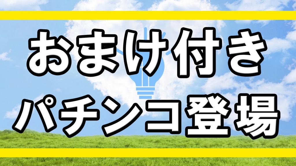 f:id:kaiji-delivery:20180913130047j:plain
