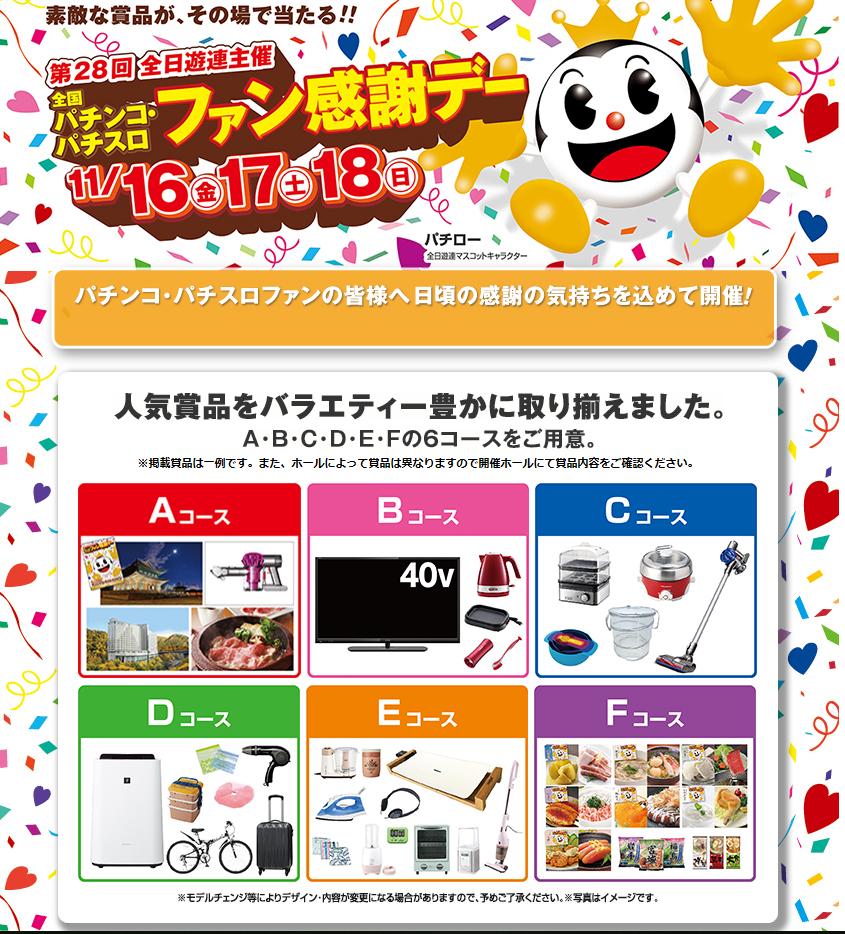 f:id:kaiji-delivery:20181027203236j:plain